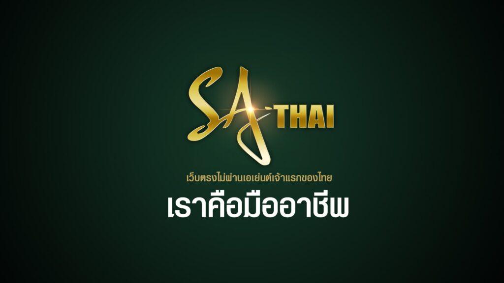 SA Thai