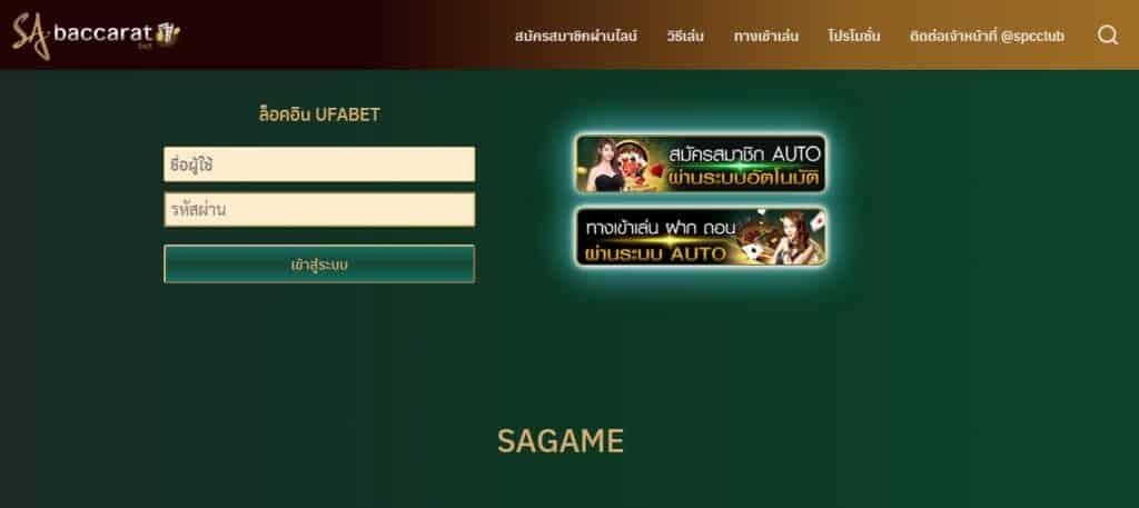 Sabaccarat